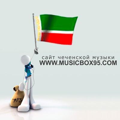 Чеченская музыка, Скачать чеченскую музыку, Чеченские
